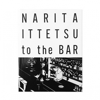 NARITA ITTETSU to the BAR 改訂版 [575]